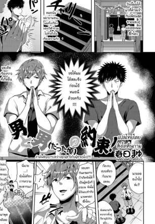 คำมั่นสัญญา – [Kasuga Mayu] Otoko to Otoko (datta Koro) no Yakusoku! – The Promise Between a Man and Another (former) Man! (Nyotaika Naburi!!)